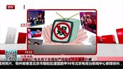 广电总局下发通知严控综艺节目嘉宾片酬
