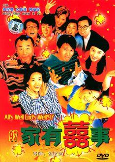 家有喜事 1997版