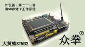 众拳大黄蜂STM32外设篇 21.SD存储卡工作原理