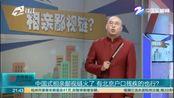 中国式相亲鄙视链火了 有北京户口残疾的也行?