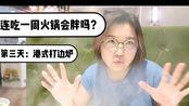 【米雅VLOG123】7天挑战   连吃一周火锅会胖吗?  第三天:港式打边炉