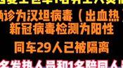 陕西复工包车1名务工人员病亡,官方:死者出血热,核酸检测阳性