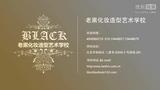 模特王潇送给老黑化妆学校的祝福