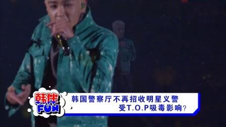 韩国警察厅不再招收明星义警 受T.O.P吸毒影响?