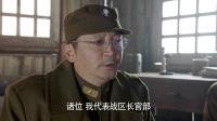 《太行英雄传》47集预告片