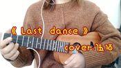 【记录学习尤克里里的每一个月】第3个月 《Last dance》 cover.伍佰