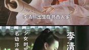 我是传奇之李清照1:天才少女,17岁写了一首《如梦令》,名动汴京。