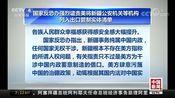 [中国新闻]国家反恐办强烈谴责美将新疆公安机关等机构列入出口管制实体清单