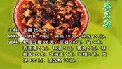 四川美食 麻婆豆腐 家常做法 家常菜做法视频