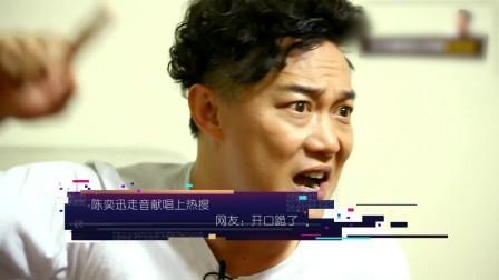 八卦:陈奕迅走音献唱上热搜 网友:开口跪了