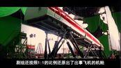 中国机长 为了拍这个片子 造了架飞机