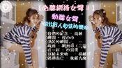【必聽網絡女聲Ⅱ】動聽女聲 ︳唱出扣人心弦的樂章《Must Listen to Chinese Network Girl Voice》