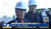 北京大兴国际机场:进入精装修 明年9月投入运营