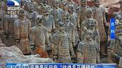 安徽景区回应仿造兵马俑侵权
