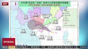 都市晚高峰 2019 中央气象台 今年第7号台风将生成:将在广东电白到海南万宁一带登陆