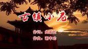 古镇小巷(曲家乾词 谢丰功曲 金佳蕊演唱)