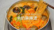 为ta下厨 31天美食vlog#05|比杨国福还好吃的牛奶麻辣烫