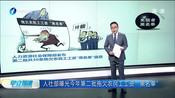 """人社部曝光今年第二批拖欠农民工工资""""黑名单"""""""