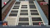上海博物馆东馆2020年将竣工 打造开放式新型博物馆