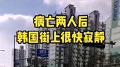 病亡2人消息传出后,韩国群众陷入恐慌,随即也进入防控状态