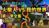 火柴人vs我的世界高能短片1080P 第一季全集(1-14)【Alan Becker】