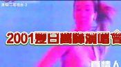 李玟 2001夏日高峰演唱会 真情人