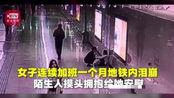 女子连续加班1个月地铁内崩溃大哭:回家哭怕吓到女儿