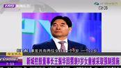 新城控股董事长王振华因猥亵9岁女童被采取强制措施