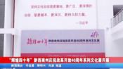 """""""辉煌四十年""""黔西南州庆祝改革开放40周年系列文化展开展"""
