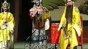 河南戏曲大全豫剧全场戏《打金枝》