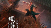 《风语咒》是勇气也是信心!勇敢少年闯江湖!