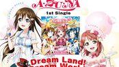 200212【Full Ver.】Dream Land!Dream World!/Cheer for you!! / AZUNA
