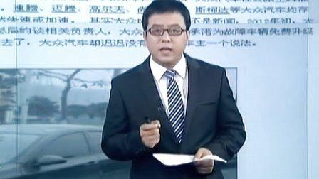 央视315曝光 大众DSG等汽车质量问题 130317 早安江苏