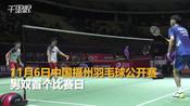 福州中羽赛:韩呈恺周昊东2-0击败日本组合 强势晋级