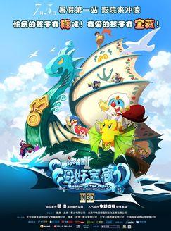 摩尔庄园2(海妖宝藏)海报剧照