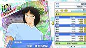 Captain Tsubasa 足球小将 国际服 脏黑豹拉蒙分析(配有文字说明)