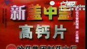 黑龙江卫视本山快乐营节目中场广告2009.06.26【旧历己丑年闰五月初四】①