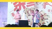 【doki 饭拍】魏子越生日会 余景天Tony祝福送礼环节