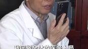 """#共同战疫#【#钟南山给广东驰援湖北医务人员打气#】""""你们的家事急难事,我们来解决。""""转!要平安归来!"""