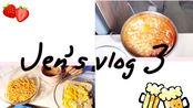 Vlog3#宿舍下厨:考试周中简单的两餐/炒意面/烤面包/蛋煮泡面/西瓜气泡水