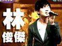 2011.12.17林俊杰-给你哈音乐