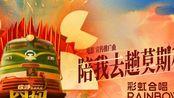 上海彩虹室内合唱团《陪我去趟莫斯科》(电影《囧妈》宣传推广曲)