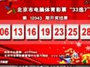"""北京市电脑体育彩票""""33选7""""第12043期开奖结果"""