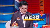 【奇葩说】薛兆丰在线答疑:一切是什么? 位置才是最重要的?