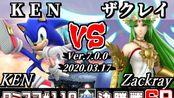 【任天堂大乱斗sp】索尼克(KEN) VS 怕露缇娜(Zackray) Tamisuma#118决赛