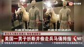 国宝兵马俑在美展出,美国一男子折断并偷走兵马俑拇指