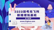 2020国考龙飞判断推理筑基班-www.51gksa.com