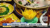"""皇室专用!故宫年夜饭很有""""皇家范儿"""",充满在紫禁城过年仪式感"""