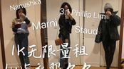 共享衣橱全体验| 用1k元可以租到多少价值衣服 | rent the runway | nanushka | 3.1 Phillip Lim