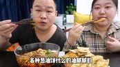 #快影 #美食 #吃播 #生活 今日份棒棒鸡,夫妻肺片。点赞关注!一夜暴富!